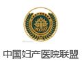 中国妇产医院联盟