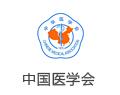 中国医学会
